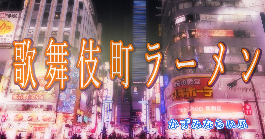歌舞伎町ラーメン情報